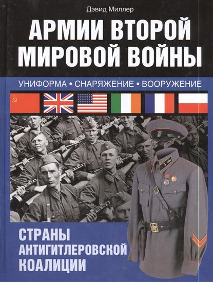 Армии Второй мировой войны. Страны антигитлеровской коалиции. Униформа, снаряжение, вооружение