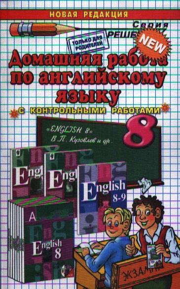 Домашняя работа по английскому языку за 8 класс к учебнику