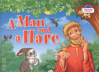 A Man and a Hare. Мужик и заяц