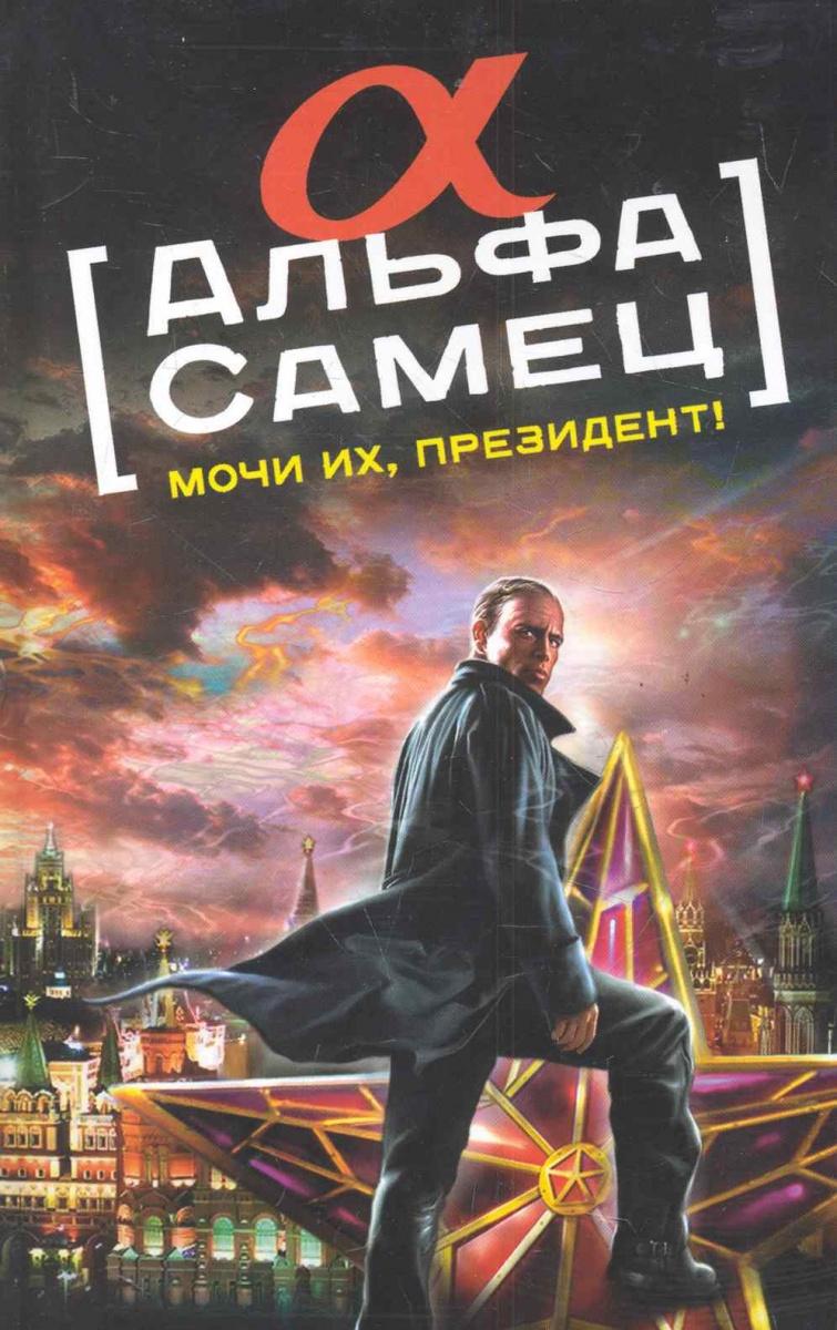 Антоновский Р. Альфа-самец Мочи их Президент