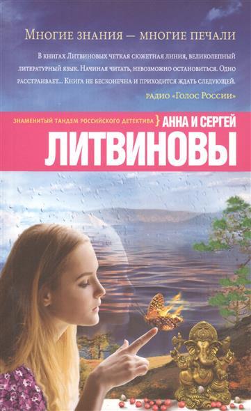 Литвинова А., Литвинов С. Многие знания - многие печали. Роман литвинова а литвинов с ideal жертвы