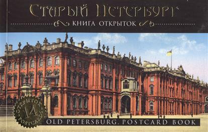 Старый Петербург. Книга открыток