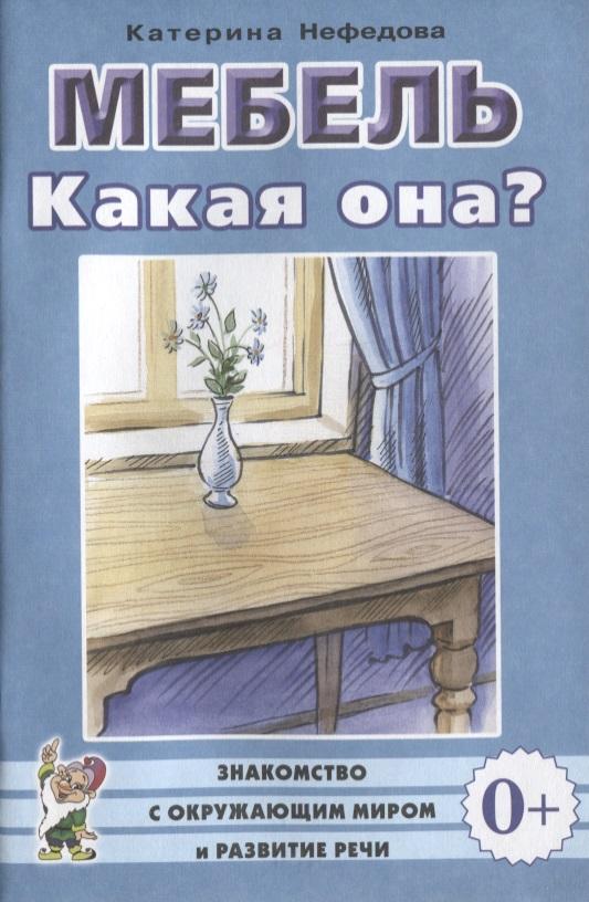 Мебель. Какие они? Книга для воспитателей, гувернеров и родителей