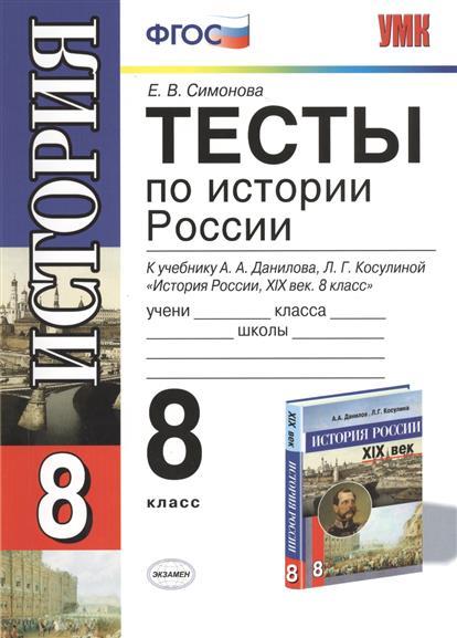 Тесты по истории России. 8 класс. К учебнику А.А. Данилова, Л.Г. Косулиной
