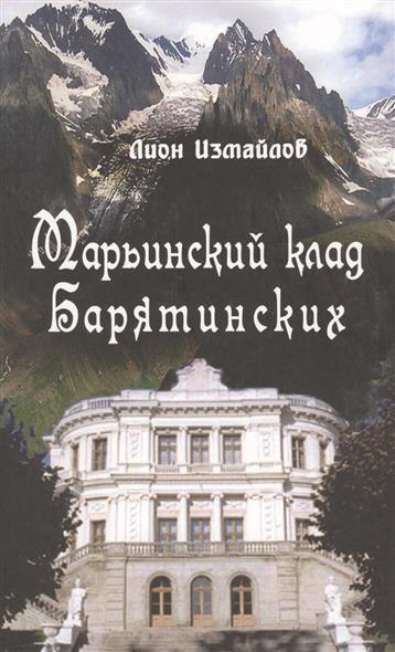 Измайлов Л. Марьинский клад Барятинских. Повести серова м клад белой акулы