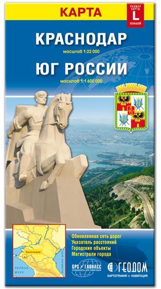 Карта Краснодар + Юг России