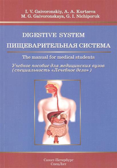 Пищеварительная система. Учебное пособие для медицинских вузов (специальность