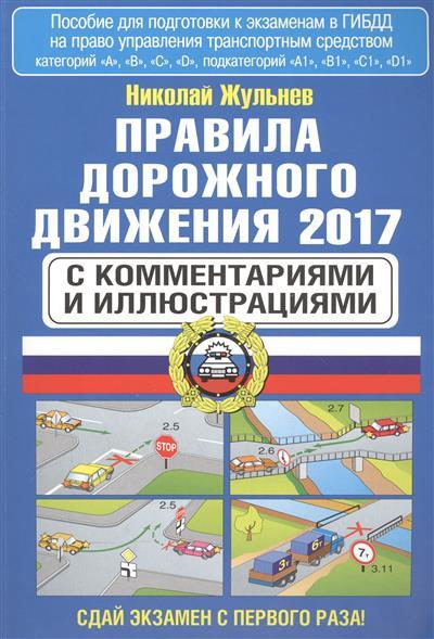 Правила дорожного движения 2017 с комментариями и иллюстрациями