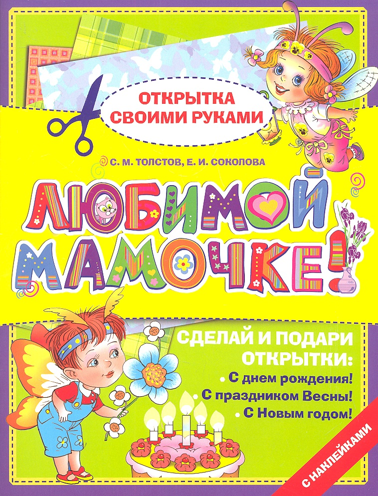 цена Толстов С., Соколова Е. Любимой мамочке!