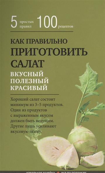 Как правильно приготовить салат. 5 простых правил, 100 рецептов