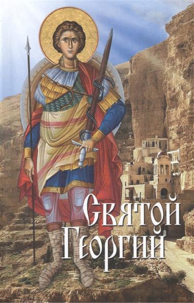 Лобанова А. (сост.) Святые угодники Божии: Святой Георгий
