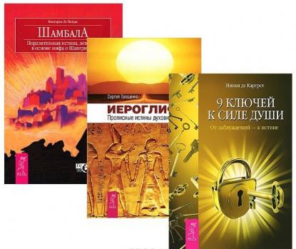 все цены на Картрет Н. де, Трощенко С., Де Пейдж В. 9 ключей + Иероглифы + Шамбала (комплект из 3 книг) онлайн