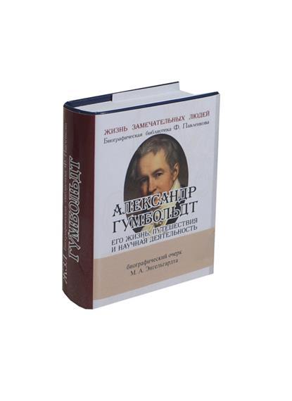 Александр Гумбольдт. Его жизнь, путешествия и научная деятельность. Биографический очерк (миниатюрное издание)