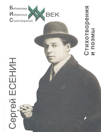 Есенин С. Стихотворения и поэмы коновалов е стихотворения и поэмы