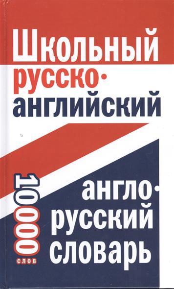 Школьный русско-английский англо-русский словарь 10000 слов
