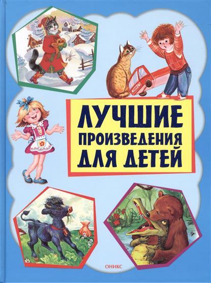 Данкова Р. (ред.) Лучшие произведения для детей 1-4 года данкова р ред сорока белобока книжка песенка