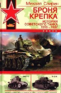 Броня крепка История советского танка 1919-1937
