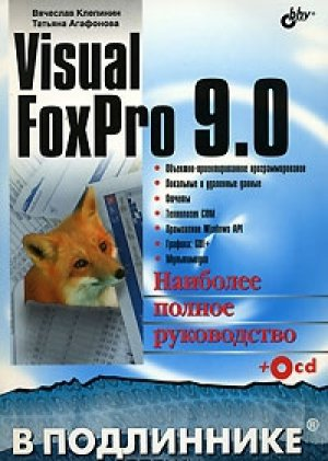 Клепинин В. Visual FoxPro 9.0 В подлиннике компьютер game pc 710 intel core i3 7100 8gb 1tb 2gb gtx1050 win10h sl 64 bit