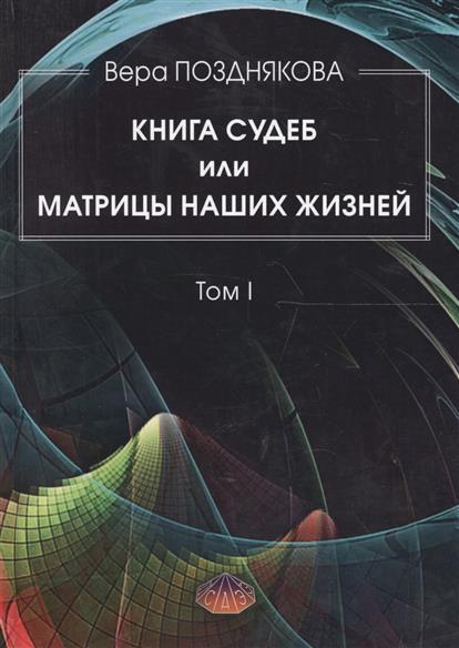 Книга Судеб или матрицы наших жизней. Том I
