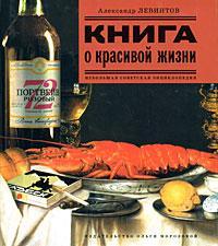 Книга о красивой жизни Небольшая советская энцикл.