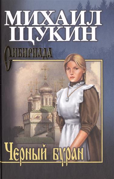 Щукин М. Черный буран ISBN: 9785444451625 щукин м грань