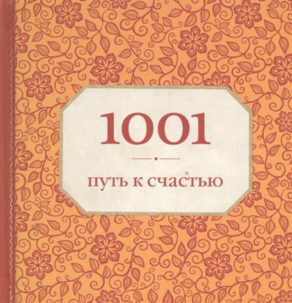 Морланд Э. 1001 путь к счастью анатолий э путь в нибиру isbn 9785990706224