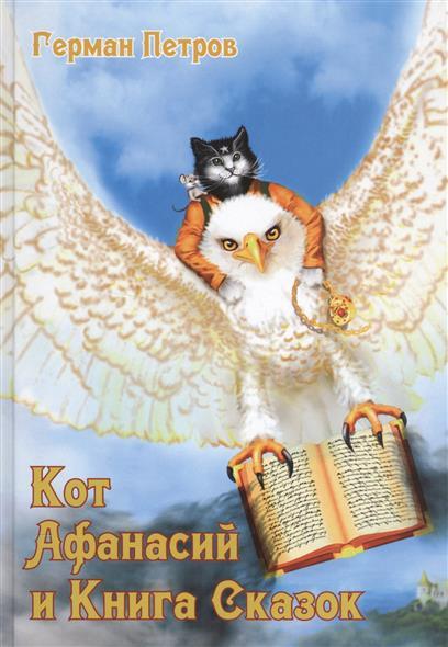 Кот Афанасий и Книга Сказок. Сказка-приключение