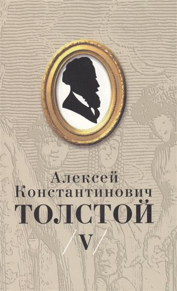 Толстой А.К. Собрание сочинений т.5