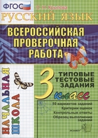 Русский язык. Всероссийская проверочная работа. 3 класс. Типовые тестовые задания