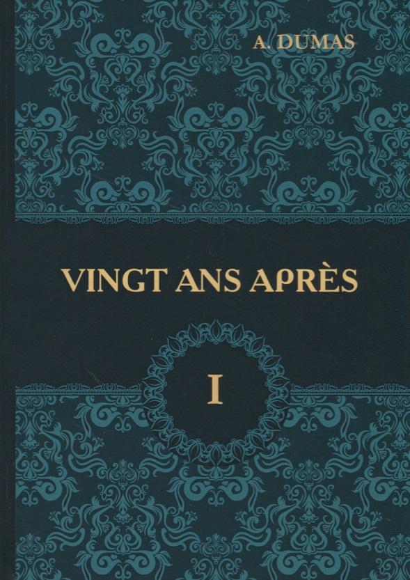 Vingt Ans Apres. Том 1 от Читай-город