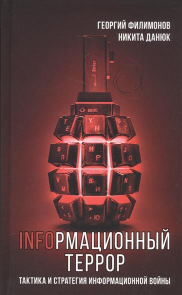 Филимонов Г., Данюк Н. Infoрмационный террор. Тактика и стратегия информационной войны