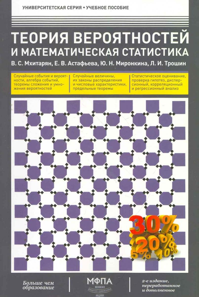 Мхитарян В., Астафьева Е., Миронкина Ю., Трошин Л. Теория вероятностей и мат. статистика асмик мхитарян шепот ангела