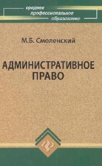 Административное право Смоленский