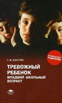 Костяк Т. Тревожный ребенок тревожный месяц вересень