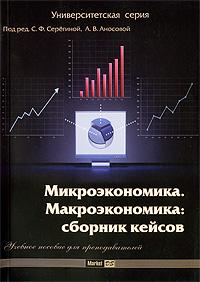 Микроэкономика Макроэкономика Сб. кейсов