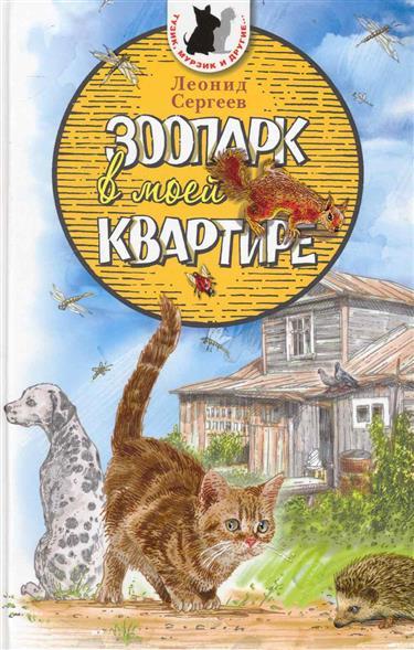 Сергеев Л. Зоопарк в моей квартире