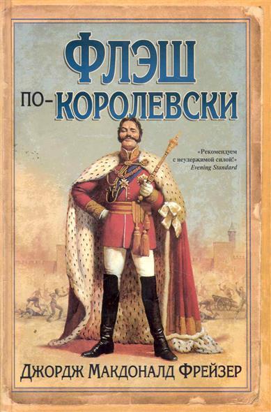 Фрейзер Дж. Флэш по-королевски