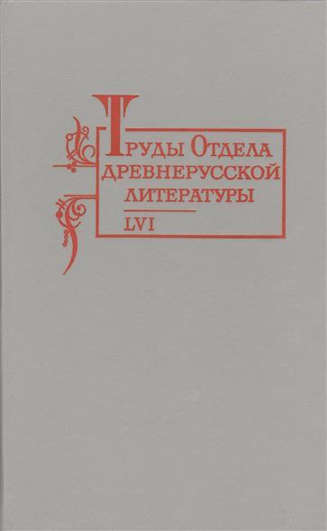 Творогов О.: Труды Отдела древнерусской литературы LVI