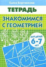 Бортникова Е. Знакомимся с геометрией Р/т