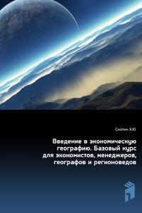 Введение в экономическую географию Скопин