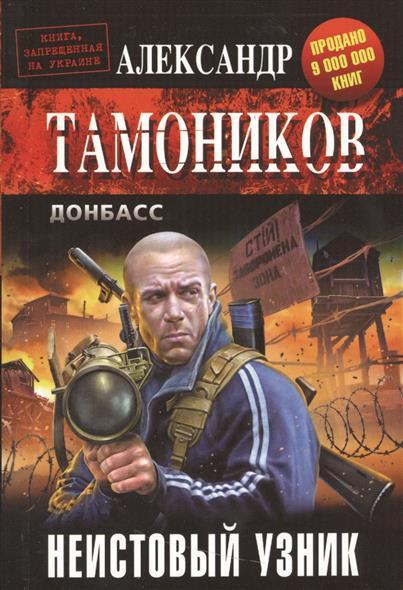 Тамоников А. Неистовый узник тамоников а холодный свет луны