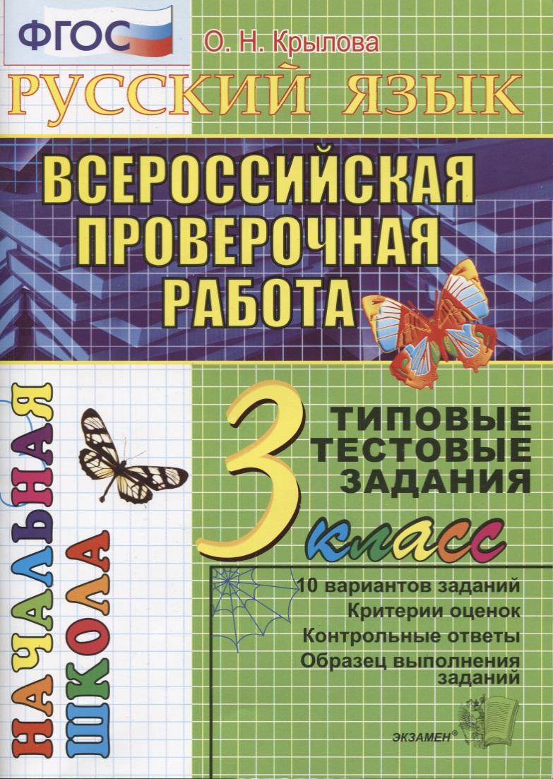 Крылова О.: Русский язык. Всероссийская проверочная работа. 3 класс. Типовые тестовые задания