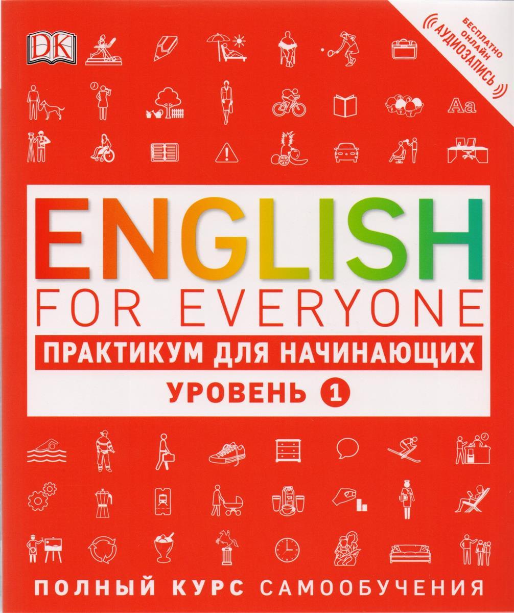Миллс Д. (ред.) English for Everyone. Практикум для начинающих. 1 уровень бут томас english for everyone практикум для начинающих уровень 1