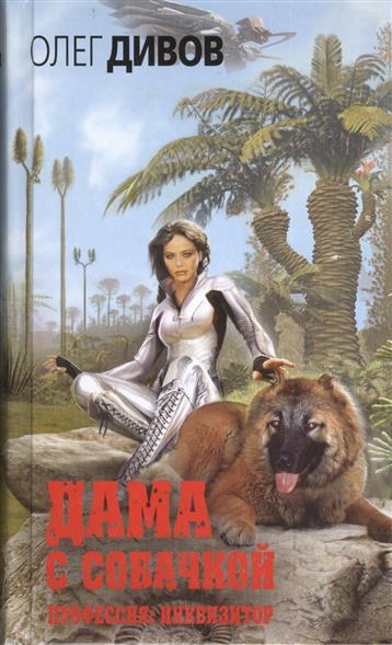 Дивов О. Дама с собачкой скульптура дама с собачкой