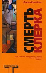 Смерть клерка: (роман) / (Альтернатива). Кэмпбелл Ф. (АСТ)