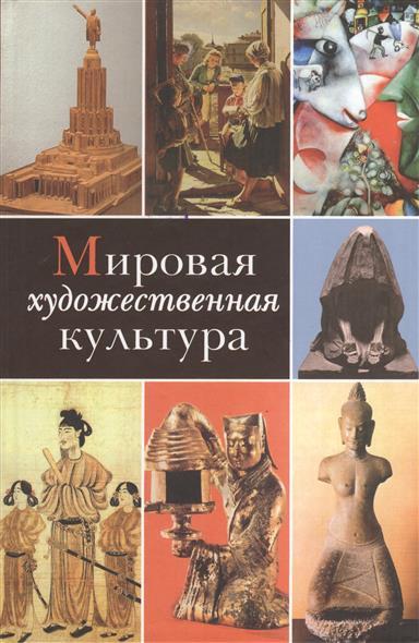 Мировая художественная культура. Том 2. Издание третье, переработанное и дополненное