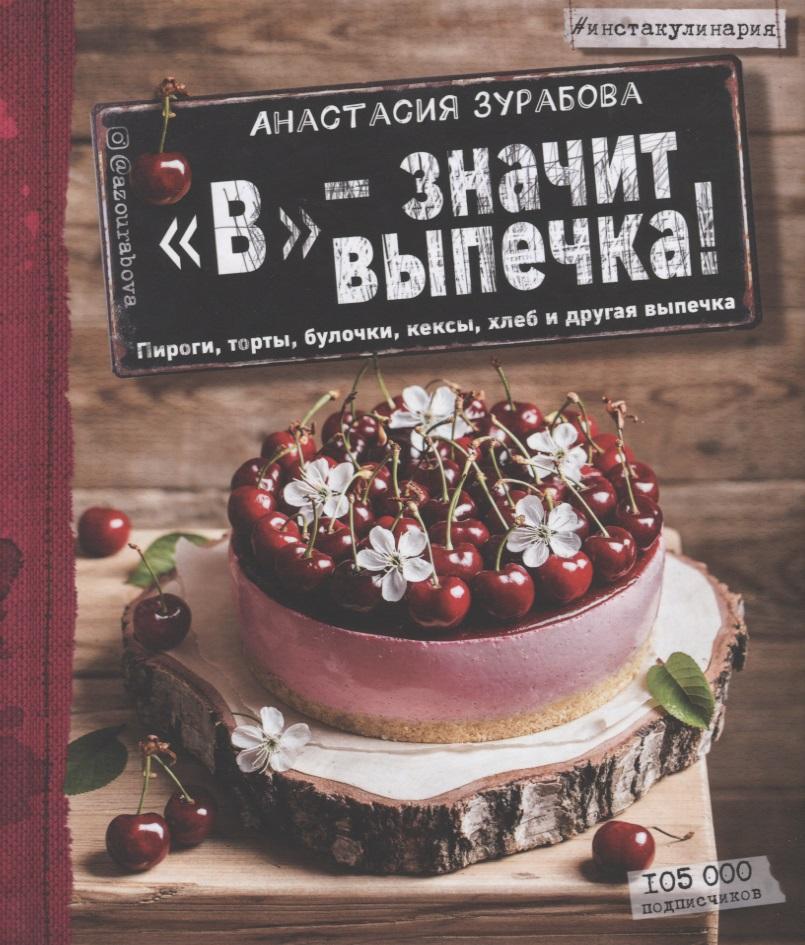 """""""В"""" - значит выпечка! Пироги, торты, булочки, кексы, хлеб и другая выпечка от Читай-город"""