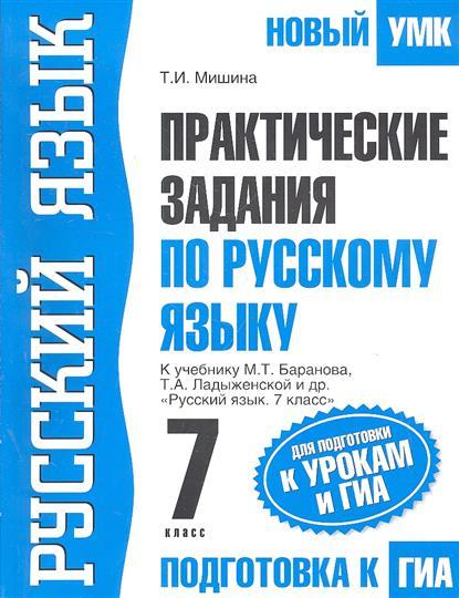 ГИА Русский язык 7 кл Практ. задания