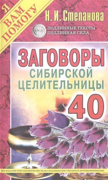 Степанова Н. Заговоры сибирской целительницы 40 н и степанова заговоры сибирской целительницы