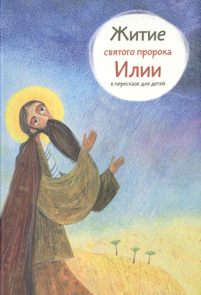 Коршунова Т. Житие святого пророка Илии в пересказе для детей
